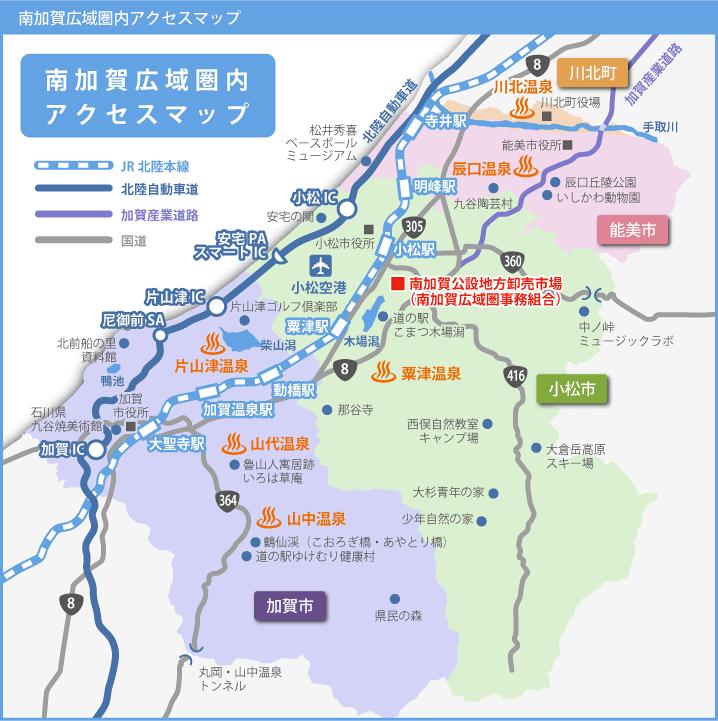 南加賀広域圏内アクセスマップ